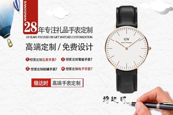 稳达时手表厂家专业个性手表定制