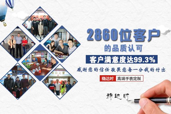 深圳手表厂