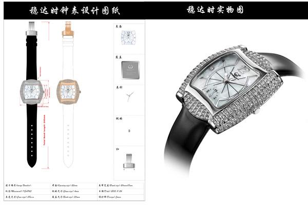 稳达时手表定制厂家设计图