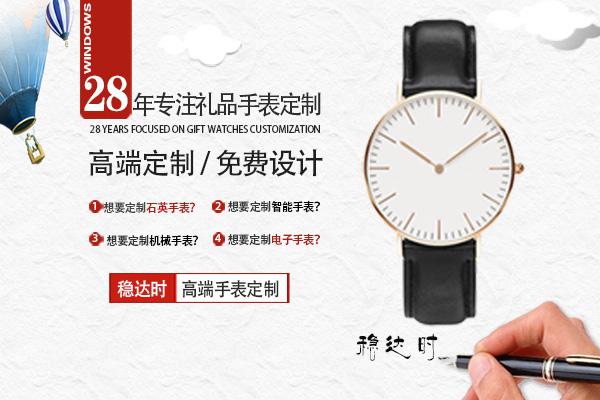 稳达时手表加工厂