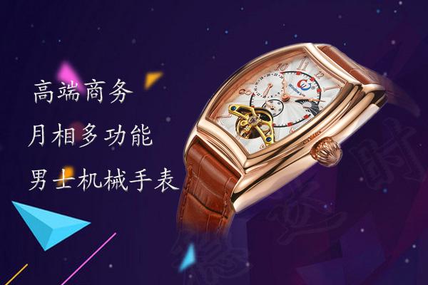 稳达时手表厂家机械手表