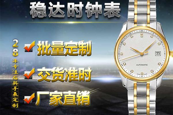 稳达时手表定制厂家