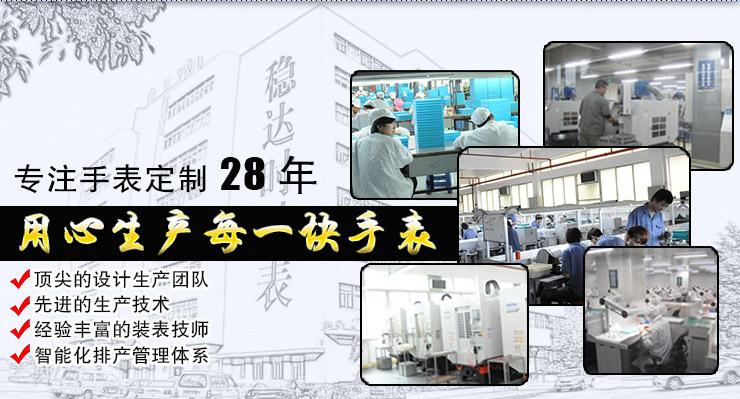 深圳手表代工厂用心生产每一只表