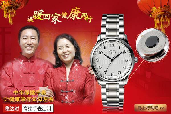 深圳手表代工厂