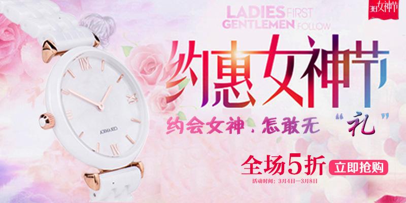 天津手表定制厂家陶瓷手表