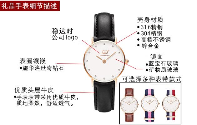 稳达时手表定制厂家支持来图来样定制