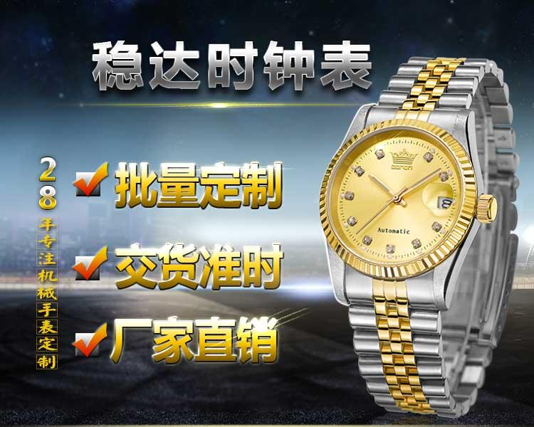 经典男士机械手表厂家-【稳达时】月产量30万,高品质对接