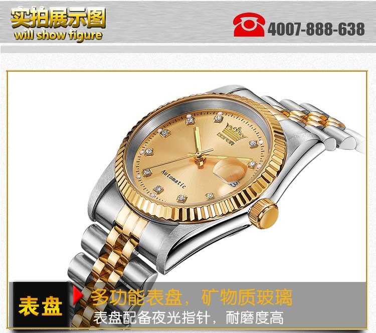 男士机械手表定制厂家直销