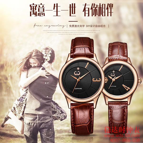 手表定做厂家高端情侣手表定制