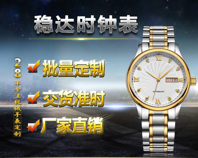 稳达时定制机械手表厂家直销