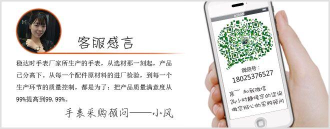 广州手表厂——销售经理刘风