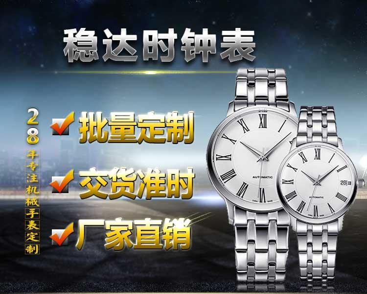 高端机械手表加工厂家直销