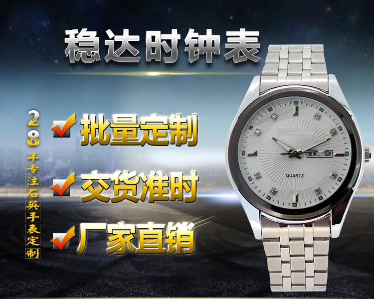 不锈钢礼品手表厂家 资深手表定做经验_稳达时