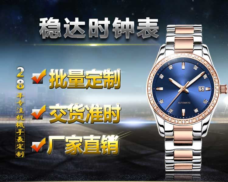 不锈钢机械手表定制_稳达时手表厂家500款式任你选择