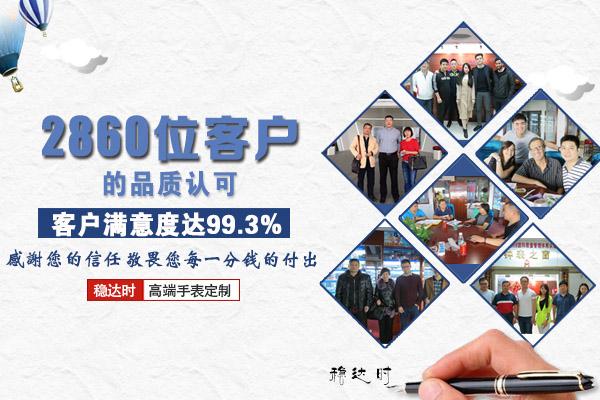 深圳手表代工厂品质出品——稳达时